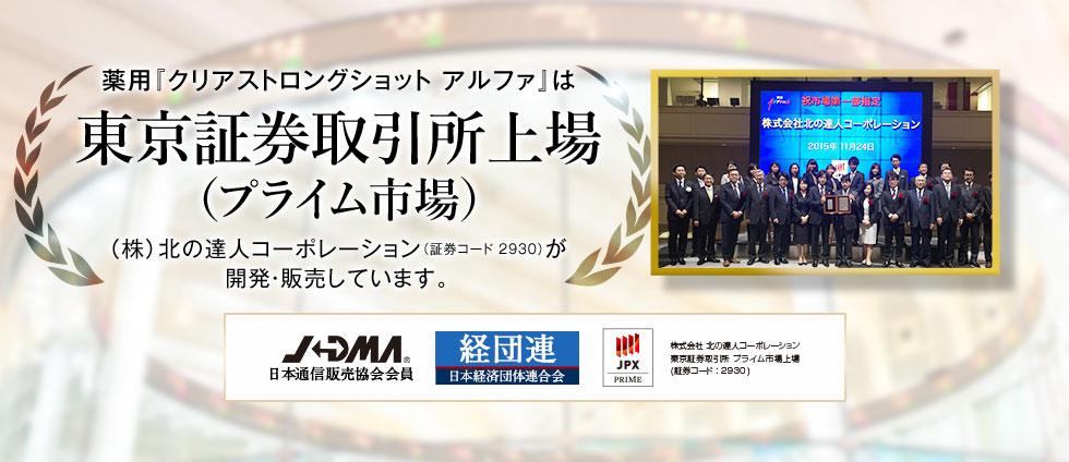薬用『クリアストロングショットアルファ』は東証一部上場企業(株)北の達人コーポレーション(証券コード2930)が開発・販売しています。